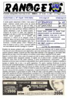 N. 161 Empoli - Ascoli 1-2 Serie A